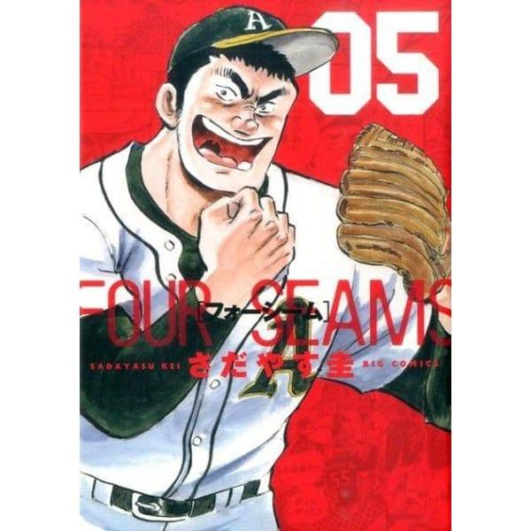 フォーシーム<5>(ビッグ コミックス) [コミック]