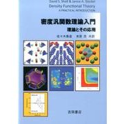密度汎関数理論入門-理論とその応用 [単行本]