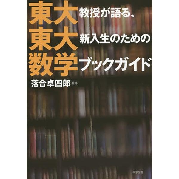 東大教授が語る、東大新入生のための数学ブックガイド [単行本]