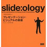 slide:ology(スライドロジー)―プレゼンテーション・ビジュアルの革新 [単行本]