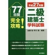 77日間完全攻略!二級建築士学科試験〈平成27年版〉 [単行本]