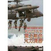 富士総合火力演習 平成26年度[DVD] [単行本]