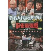 麻雀最強戦2014著名人代表決定戦 雷神編 中巻[DVD]
