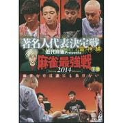 麻雀最強戦2014著名人代表決定戦 雷神編 下巻[DVD]