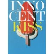 INNOCENT KISS(イノセントキス)(エブリスタWOMAN) [文庫]
