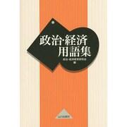 政治・経済用語集 [単行本]