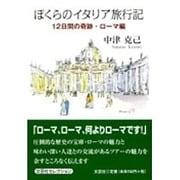 ぼくらのイタリア旅行記 12日の奇跡・ローマ編 [単行本]