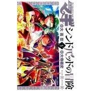 マギシンドバッドの冒険 5(裏少年サンデーコミックス) [コミック]