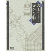 大工寺ひな形―本堂・門から五重塔まで [単行本]