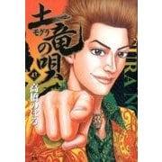 土竜の唄 43(ヤングサンデーコミックス) [コミック]