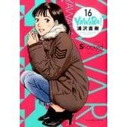 YAWARA! 16 完全版(ビッグコミックススペシャル) [コミック]