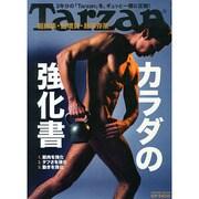 Tarzan (ターザン) 2015年 1/8号 [雑誌]