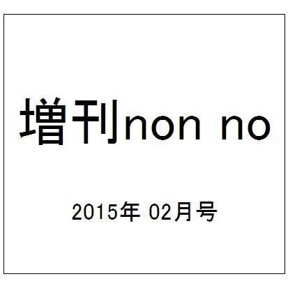 増刊non no 2015年 02月号 [雑誌]