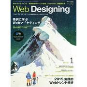 Web Designing (ウェブデザイニング) 2015年 01月号 [雑誌]
