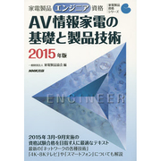 家電製品エンジニア資格 AV情報家電の基礎と製品技術〈2015年版〉(家電製品資格シリーズ) [全集叢書]