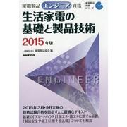 家電製品エンジニア資格 生活家電の基礎と製品技術〈2015年版〉(家電製品資格シリーズ) [全集叢書]