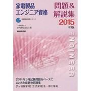 家電製品エンジニア資格問題&解説集〈2015年版〉(家電製品資格シリーズ) [全集叢書]