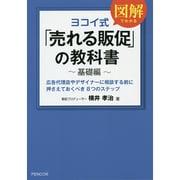 ヨコイ式「売れる販促」の教科書 基礎編 [単行本]