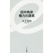 田中角栄 権力の源泉(イースト新書) [新書]