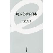 埼玉化する日本(イースト新書) [新書]