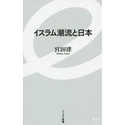 イスラム潮流と日本(イースト新書) [新書]