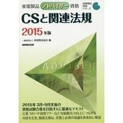 家電製品アドバイザー資格 CSと関連法規〈2015年版〉(家電製品資格シリーズ) [全集叢書]