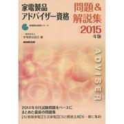 家電製品アドバイザー資格問題&解説集〈2015年版〉(家電製品資格シリーズ) [全集叢書]