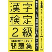 """漢字検定2級""""本試験そっくり!""""問題集 [単行本]"""