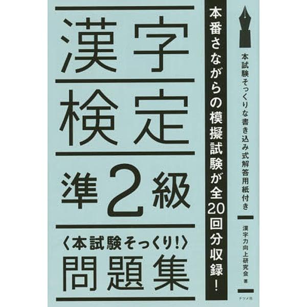 """漢字検定準2級""""本試験そっくり!""""問題集 [単行本]"""