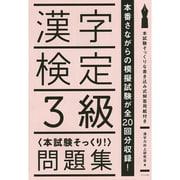 """漢字検定3級""""本試験そっくり!""""問題集 [単行本]"""