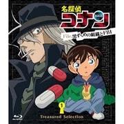 名探偵コナン Treasured Selection File.黒ずくめの組織とFBI 1
