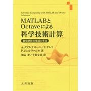 MATLABとOctaveによる科学技術計算―数値計算の理論と手法 [単行本]