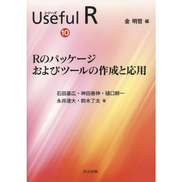 Rのパッケージおよびツールの作成と応用(シリーズUseful R〈10〉) [全集叢書]