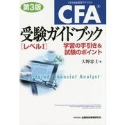 CFA受験ガイドブック「レベル1」―学習の手引き&試験のポイント 第3版 [単行本]