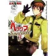 ヘタリアAxis Powers Speciale 3(バーズコミックス) [コミック]