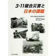 3・11複合災害と日本の課題 [単行本]