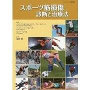 スポーツ筋損傷 診断と治療法 ペーパーバック普及版 [単行本]