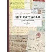 注目すべき125通の手紙―その時代に生きた人々の記憶 [単行本]