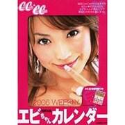 エビちゃんカレンダー 2006年