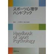 スポーツ心理学ハンドブック [単行本]