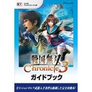 戦国無双 Chronicle 3 ガイドブック [単行本]
