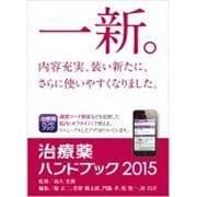 治療薬ハンドブック2015 薬剤選択と処方のポイント 特典アプリがついています [単行本]
