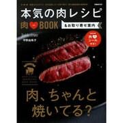 本気の肉レシピ 平野由希子 [ムックその他]