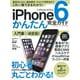 iPhone6かんたん完全ガイド (三才ムック) [ムックその他]