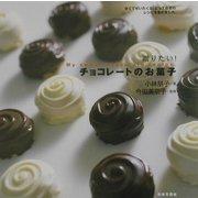 贈りたい!チョコレートのお菓子 [単行本]