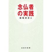 念仏者の実践 [単行本]