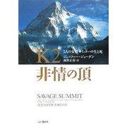 K2 非情の頂―5人の女性サミッターの生と死 [単行本]