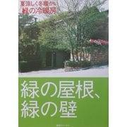 緑の屋根、緑の壁―夏涼しく冬暖かい「緑の冷暖房」 [単行本]