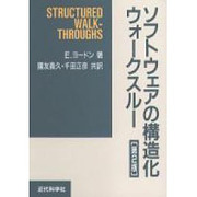ソフトウェアの構造化ウォークスルー 第2版 [単行本]