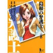 島根の弁護士 8(ヤングジャンプコミックス) [コミック]